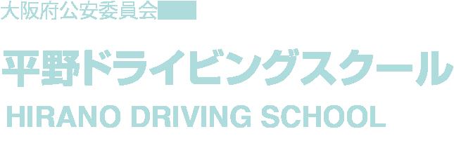 スクール 平野 ドライビング